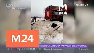 Смотреть видео В Калужской области опрокинулся автобус с детьми - Москва 24 онлайн