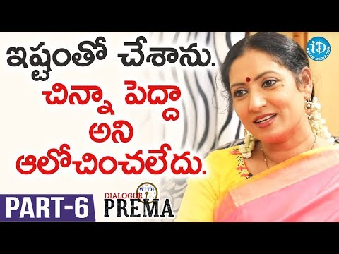 Actress Aamani Exclusive Interview Part #6    Dialogue With Prema   Celebration Of Life