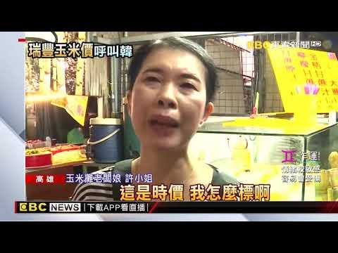韓國瑜:旅遊需顧「品質」 瑞豐夜市玉米被點名太貴