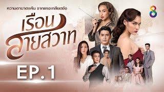 เรือนสายสวาท EP.1 [1/6] | 14-01-63 | ช่อง 8 | Ruensaisawad