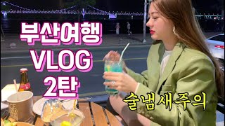 Sub]부산여행 브이로그 2탄  Busan Travel…