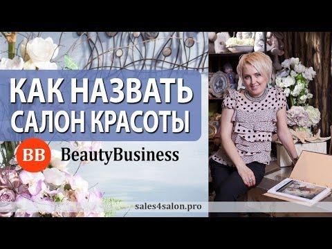 Как назвать студию красоты и здоровья