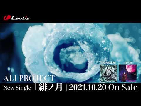 ALI PROJECT New Single「緋ノ月」 Music Clip Short Ver.