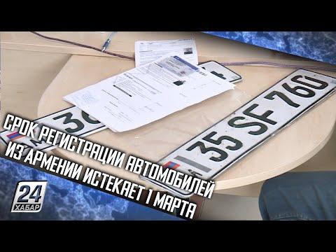 Срок регистрации автомобилей из Армении истекает 1 марта