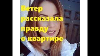 Ольга Ветер рассказала правду о квартире, которую выиграла в конкурсе на ДОМе 2