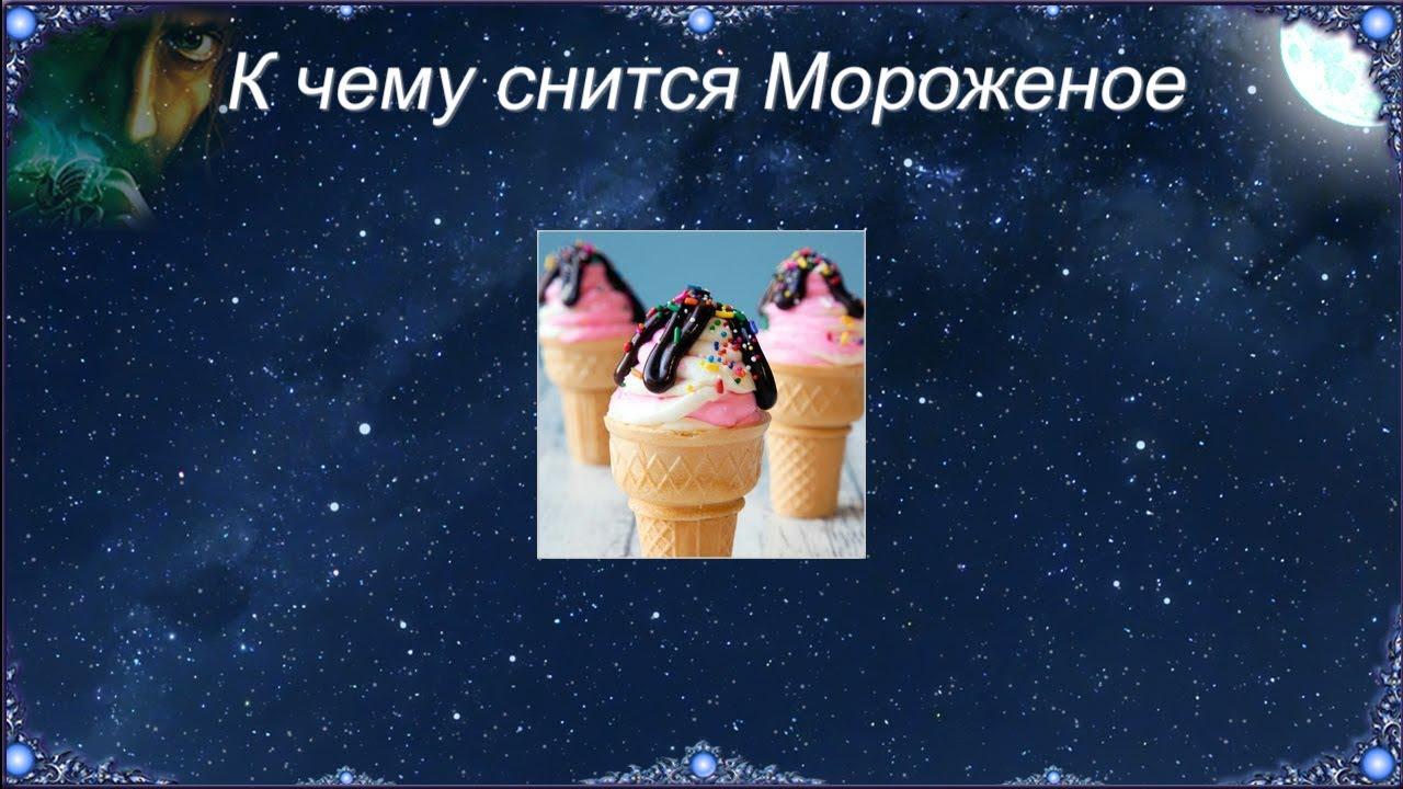 К чему снится Мороженое (Сонник)