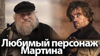 Игра престолов любимый персонаж Джорджа Мартина. Нужно ли опасаться за Дейнерис