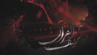 نزيف القرآن