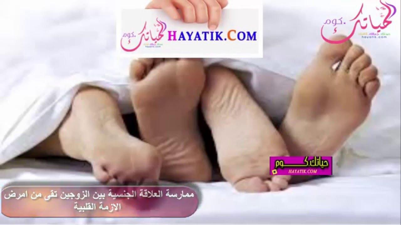 901f268329e8f ممارسة العلاقة الجنسية بين الزوجين تقى من امرض الازمة القلبية ...