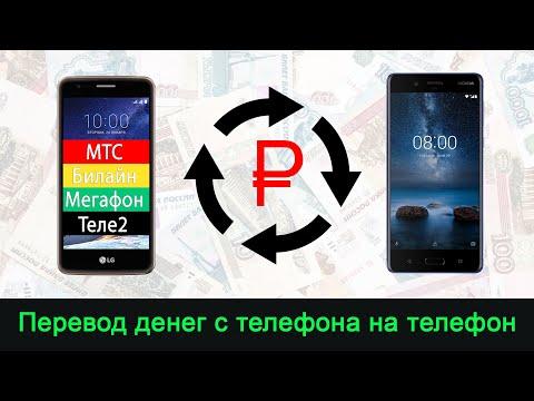 Как перевести деньги с телефона на телефон? [МТС, Билайн, Мегафон, Теле2]