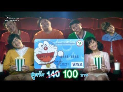 [HD] โฆษณาบัตรเดบิตกสิกรไทย โดราเอมอน