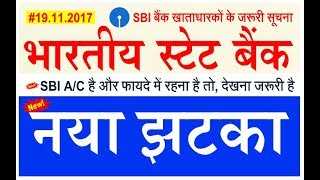 SBI News Today - 1 big latest news update for state bank of India SBI customers (Hindi)