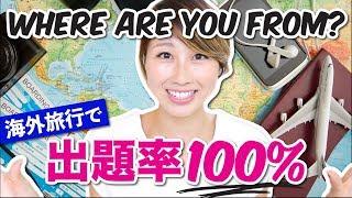 海外で必ず聞かれる質問!会話が続くおすすめフレーズ☆〔#609〕 thumbnail