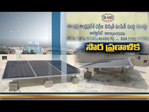 Govt Plans to Increase Height of Solar Panels in Andhra Pradesh