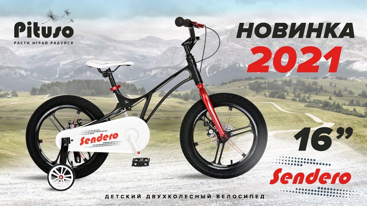 Велосипед Pituso Sendero двухколесный 16