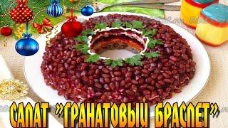 """Новогодний салат """"Гранатовый браслет"""" с говядиной / Christmas Salad """"Garnet Bracelet"""""""