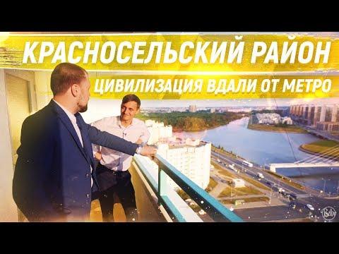Красносельский район: много зелени, но нет метро