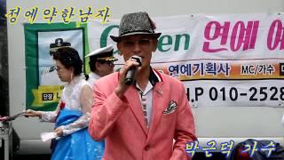 #정에약한남자 박근덕 가수(원곡:고영준) #그린연예예술…