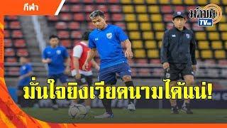 นิชิโนะมั่นใจแข้งไทยยิงประตูเวียดนามได้แน่! : Matichon TV