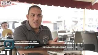 مصر العربية | بلال يهاجم الشناوي بعد لقاء صن داونز