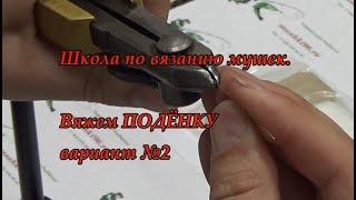 Школа по вязанию мушек  Вяжем ПОДЁНКУ вариант №2