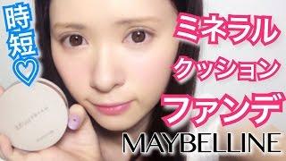 【化粧水成分60%】メイベリン クッションファンデ!【時短メイク】 thumbnail