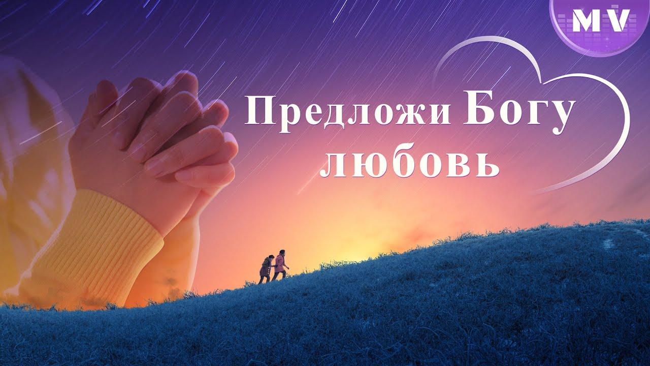 Христианские Песни 2018 «Предложи Богу любовь» Жить для Бога