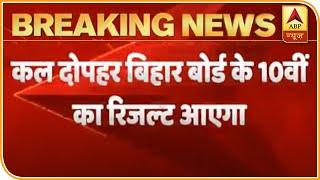 Bihar Board 10th Result 2020 कल दोपहर 12.30 होगा जारी | ABP News Hindi