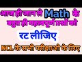 Math very important objective questions in hindi
