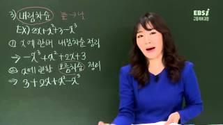 [고등예비과정 수학 I] 01강 다항식의 연산 (1)