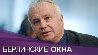 Политолог Александр Рар I  Демократия и Россия