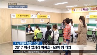 MBC뉴스-서산고용복지…