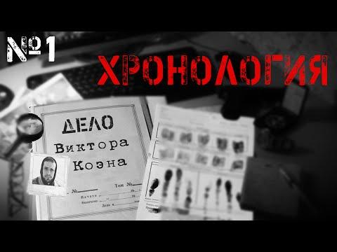 Видео: Дело Виктора Коэна Хронология 1 - ПО ФАКТАМ