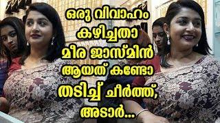 ഒരു വിവാഹം കഴിച്ചതാ മീര ജാസ്മിൻ ആയത് കണ്ടോ തടിച്ച് ചീർത്ത്,അടാർ... | Meera jasmin new look aunty