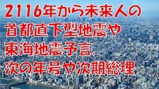 2116年から未来人の首都直下型地震や東海地震予言次期総理など thumbnail