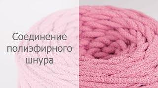 Соединение полиэфирного шнура