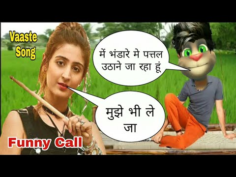 vaaste-song-vs-बिल्लू-funny-call-|-dhvani-bhanushali-new-songs-funny-call---vaaste-song-funny-call