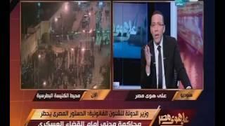 بالفيديو..وزير الشئون القانونية: المدنى يحاكم أمام قاضيه الطبيعى حتى وإن كان إرهابياً