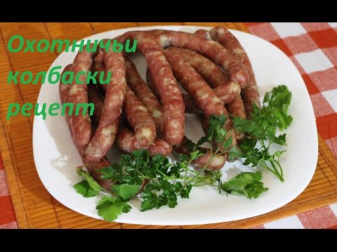 Охотничьи колбаски полный рецепт и пошаговая инструкция