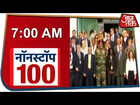 Non Stop 100   Watch The Latest Morning News With Aaj Tak   Oct 30, 2019