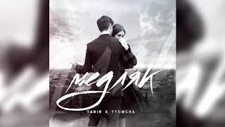 Tanir & Tyomcha - Медляк