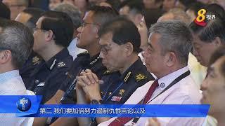 内政部国庆敬礼仪式:共同应对挑战 保护新加坡利益