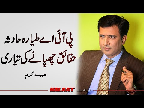 Officials Hiding Facts of PIA Plane Crash in Karachi ? Habib Akram