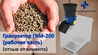 Рабочая часть гранулятора ГКМ-200 (отзыв клиента Сергя Шелудько)