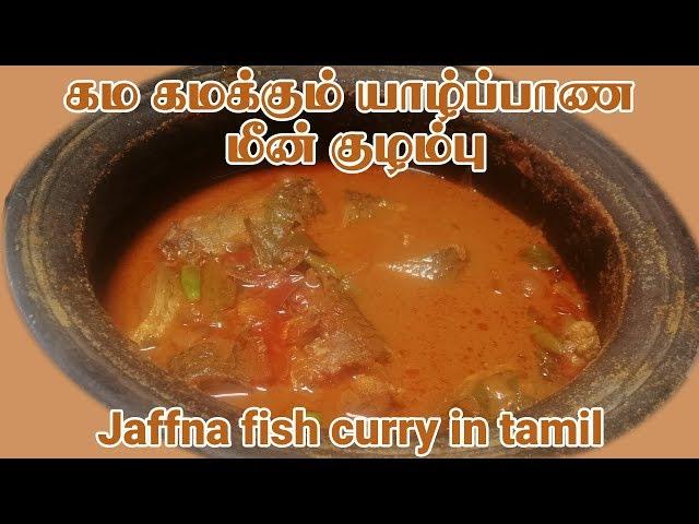 கம கமக்கும் யாழ்ப்பாண மீன் குழம்பு   Jaffna fish curry   Jaffna meen kulambu    Yarl Samayal