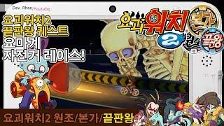[3DS/요괴워치2/끝판왕]요마계 자전거 레이스 최강전!