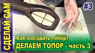 Как сделать топор (часть 3) - Как насадить топор на топорище? Расклинить топор на крест.