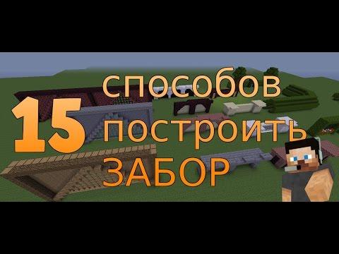 Забор Киров. Заборы из профнастила в Кирове. Под ключ!