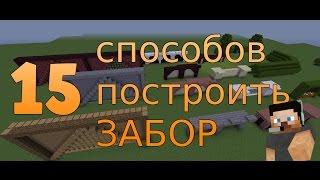 15 СПОСОБОВ как построить ЗАБОР в Minecraft (БЕЗ МОДОВ) + КАРТА