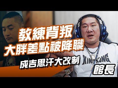 【館長直播】教練背叛 大胖差點遭降級 成吉思汗大改制